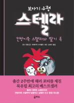 보자기 유령 스텔라. 4: 천방지축 스텔라와 딸기 독(양장본 HardCover)