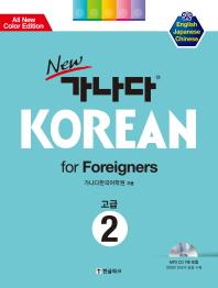 가나다 KOREAN for Foreigners 고급. 2(New)(CD1장포함)