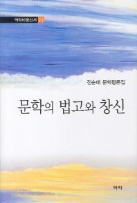 문학의 법고와 창신(역락비평신서 23)