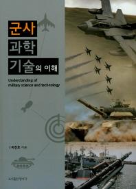 군사과학기술의 이해