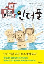 인더풀(IN THE POOL) ///5045