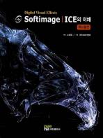 SOFTIMAGE ICE의 이해: 메뉴얼편(CD1장포함)