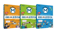 EBS 수학 교과서 세트