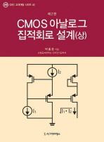 CMOS 아날로그 집적회로 설계(상)(2판)