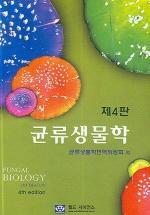 균류생물학 (제4판)(4판)