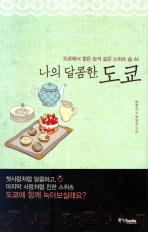 나의 달콤한 도쿄 //86-8