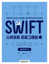 스위프트 프로그래밍: Swift3
