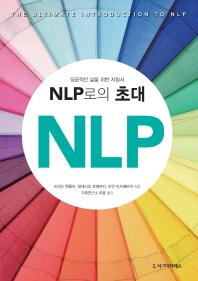 NLP로의 초대