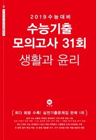 고등 생활과 윤리 수능기출 모의고사 31회