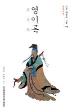 영이록(현대어본)(조선 왕실의 소설 3)