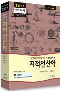 지적전산학(지적직 공무원)(2017)
