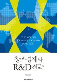 창조경제와 R&D 전략