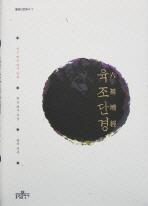 육조단경(2판)(불광선문총서)(양장본 HardCover)