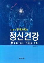 21세기 현대사회와 정신건강(양장본 HardCover)