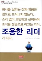 조용한 리더 ▼/세정서적[1-220011]