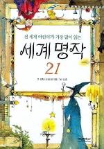 세계명작 21 /가람문학사/1-630184