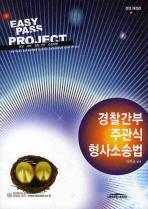 형사소송법(주관식)(경찰간부)(전면 개정판)