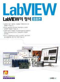 LabVIEW의 정석: 응용편
