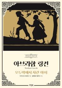 아브라함 링컨:오두막에서 자란 아이(위인들의 어린시절 시리즈 23)