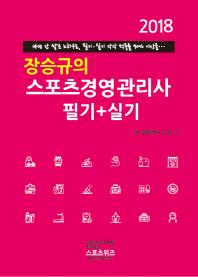 장승규의 스포츠경영관리사 필기+실기(2018)