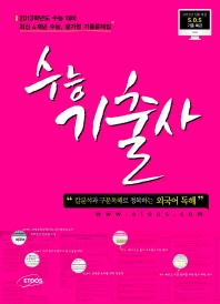 외국어 독해(2013)(수능기출사)