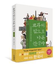 교과서 밖으로 나온 한국사: 선사~고려 편