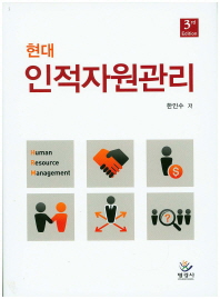 인적자원관리(현대)(3판)