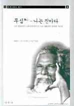 무심 나는 진아다(아루나찰라별서 2)(2판)(아루나찰라 별서 2)