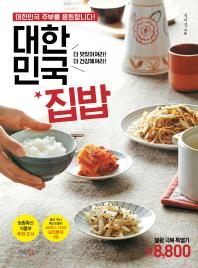 대한민국 집밥