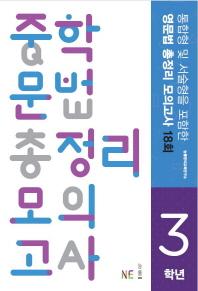 중학 문법 총정리 모의고사 3학년(통합형 및 서술형을 포함한)