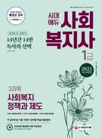 사회복지정책과 제도(사회복지사 1급 3과목)(2021)