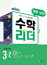 초등 수학 3-2(2020)