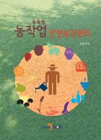 농작업 안전보건관리