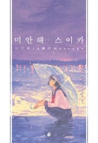 미안해 스이카 (2020년 개정판2판1쇄)