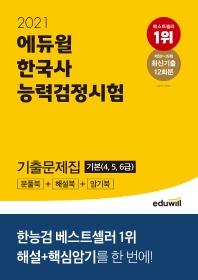 한국사능력검정시험 기출문제집 기본(4, 5, 6급)(2021)(에듀윌)