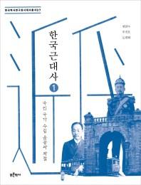 한국 근대사. 1: 국민 국가 수립 운동과 좌절(한국역사연구회시대사 총서 7)