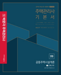 공공주택시설개론 기본서 (주택관리사 1차)(2019)(박문각)(전면개정판)(전2권)