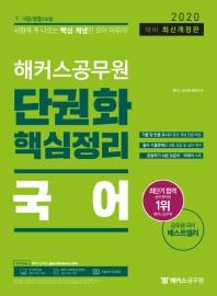 국어 단권화 핵심정리(2020)