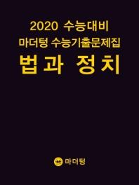 고등 법과 정치 수능기출문제집(2019)