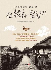 전북문화 탐방기(고등학생이 발로 쓴)