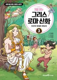 처음 읽는 그리스 로마 신화. 3: 인간의 탄생과 판도라(어린이를 위한 인문학 시리즈)