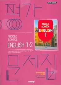 중학 영어 중1-2 평가문제집(2020)