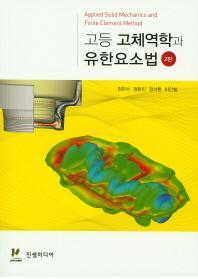 고등 고체역학과 유한요소법(2판)