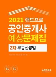 부동산공법 예상문제집(공인중개사 2차)(2021)(랜드프로)