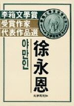 야만인:이상문학상 수상작품 대표작품선 3