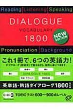 英單語.熟語ダイアロ-グ1800 改訂版