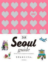 24H SEOUL GUIDE PERFECT TRIP FOR BEGINNERS & REPEATERS.