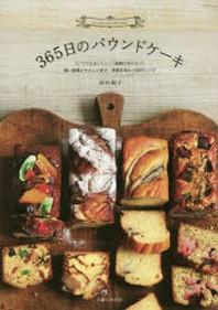 365日のパウンドケ-キ 輕い食感とやさしい甘さ,季節を味わう68のレシピ 「いつでもおいしい」「氣輕に作り?