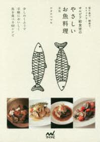 [해외]サルビア給食室のやさしいお魚料理 切り身で,刺身で,ストックで…