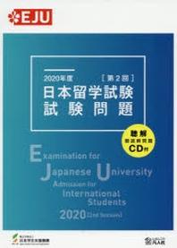 日本留學試驗試驗問題 2020年度第2回